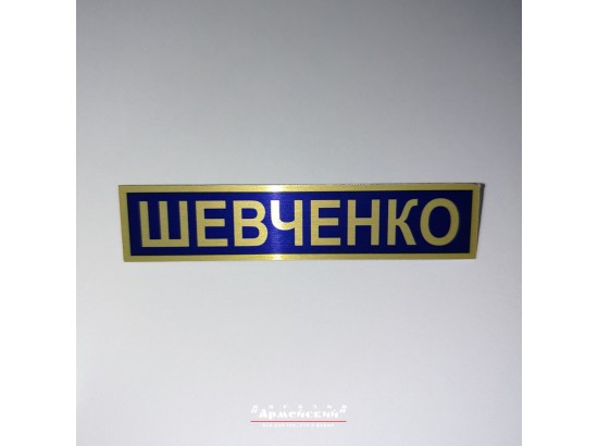 Металева табличка