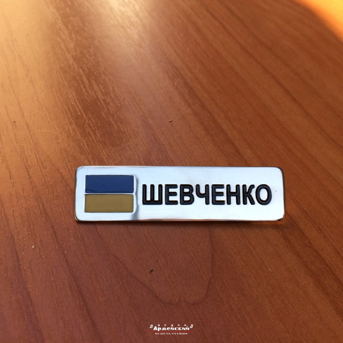Металлическая табличка