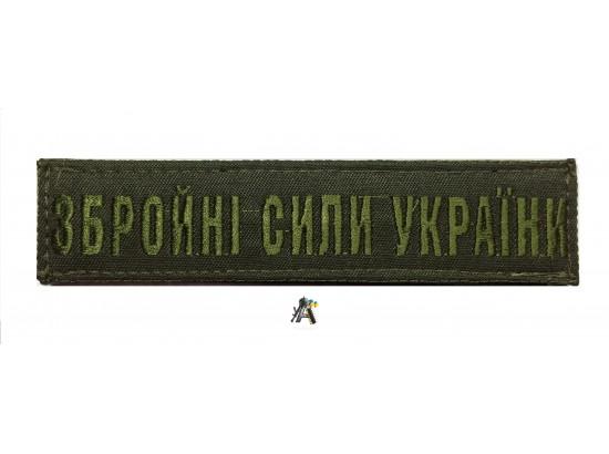 Нашивка на грудь ЗСУ / Олива  / На липучке / Без канта