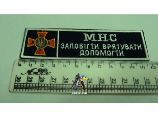 Нашивка на грудь МНС черная с крестом