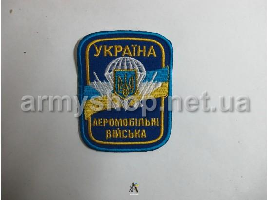 Шеврон аэромобильные войска