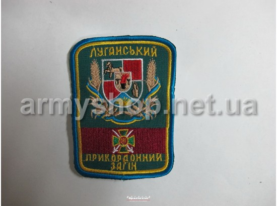 Шеврон ДПСУ Луганск