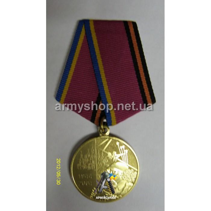 Медаль 60 років визволення України 1944-2004