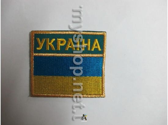 Нашивка ДПСУ флаг, новая