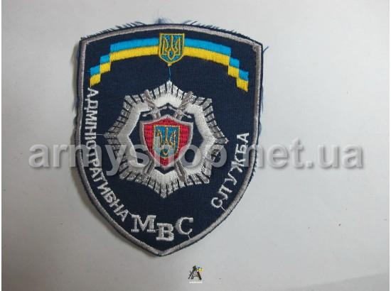 Шеврон МВД Административная служба