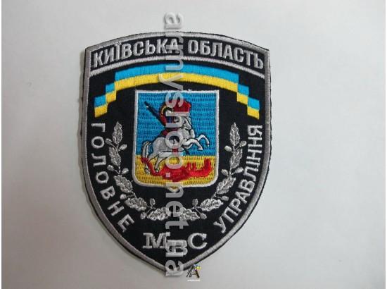 Шеврон Главное управление МВД Киевская область, темно-синий