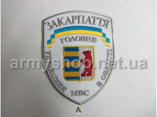 Шеврон Главное управление МВД в Закарпатье, белый