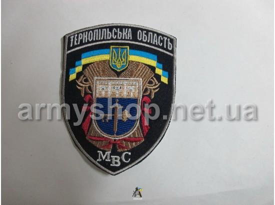 Шеврон МВД Тернопольская область, темно-синий