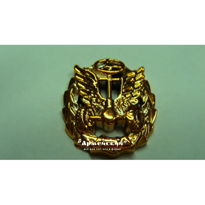 Емблема автомобільних військ, золота