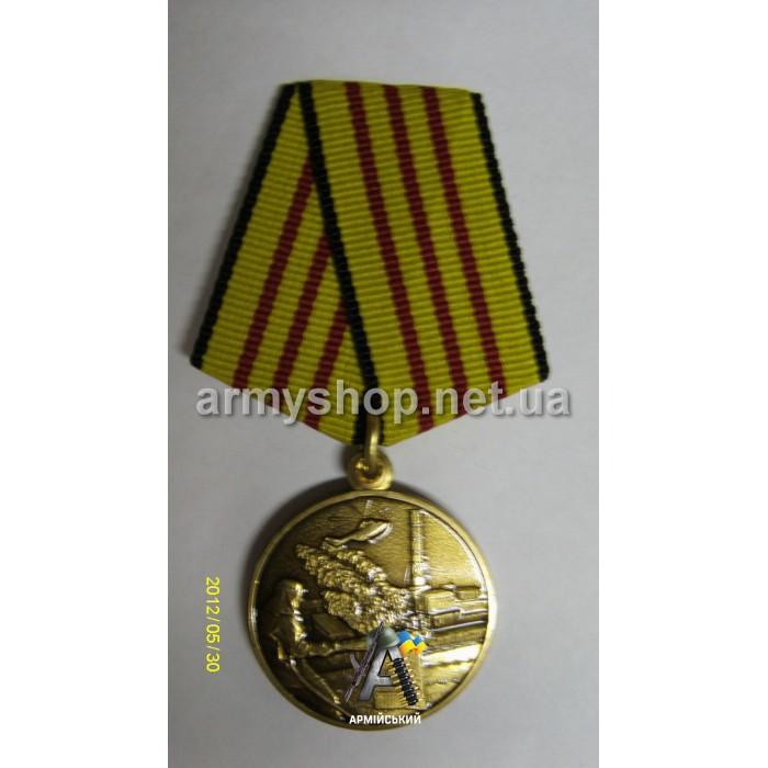 Медаль В пам'ять про Чорнобильську трагедію