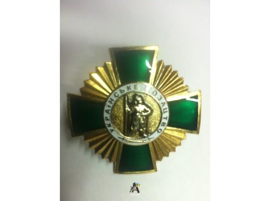 Орден Украинское Казачество 3-й степени, зеленый