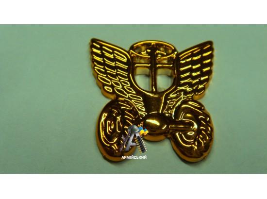 Емблема автомобільних військ золота, нового зразка