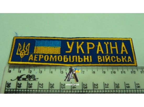 Нашивка на грудь украина аэромобильные войска с флажком желтый электрик
