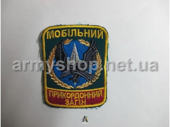 Шеврон ДПСУ мобильный