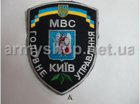 Шеврон Главное управление МВД Киев, темно-синий