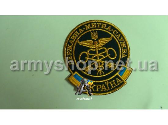 Шеврон Государственная Таможенная Служба Украины