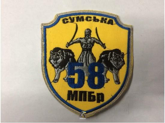 Шеврон 58 Сумская