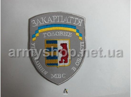 Шеврон Главное управление МВД в Закарпатье, серый