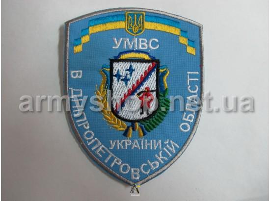 Шеврон УМВД Днепропетровская область, голубой