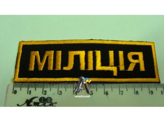 Нашивка на грудь милиция черно желтая 10 см