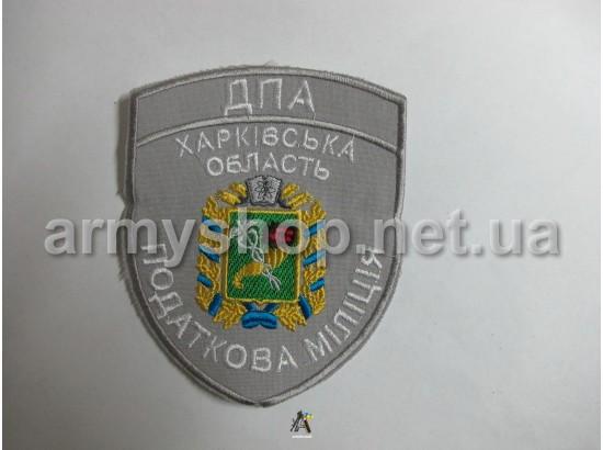 Шеврон ДПА налоговая милиция Харьковская область серый