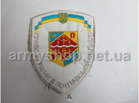 Шеврон ГУ МВД Полтавская область, белый