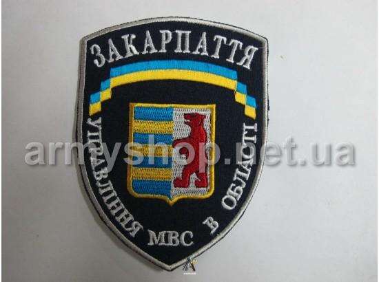 Шеврон Главное управление МВД в Закарпатье, темно-синий
