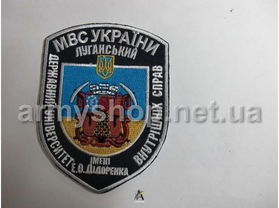 Шеврон ГУВС Луганск большой