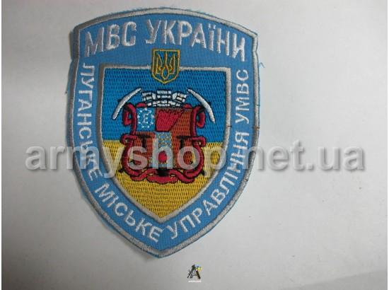 Шеврон Луганское городское управление МВД, голубой