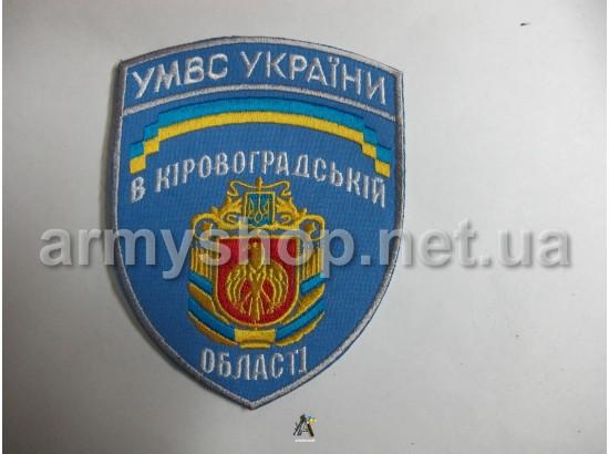 Шеврон УМВД Кировоградская область, голубой