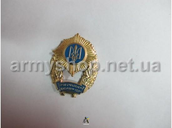 Значок Прикарпатський військовий ліцей