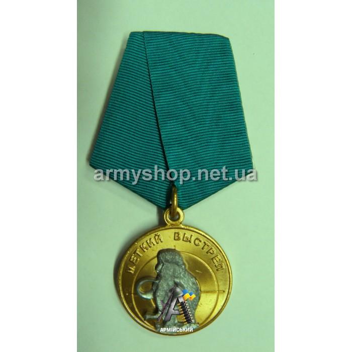 Медаль Влучний постріл Мамонт