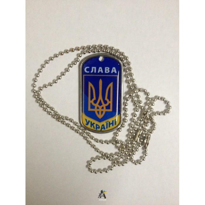 Жетон + ланцюжок Слава Україні