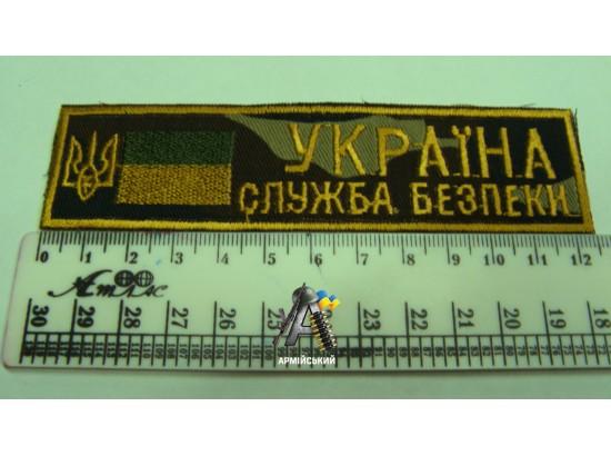 Нашивка на грудь украина служба безопасности комуфлированая