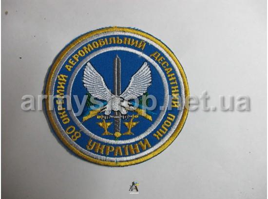 Шеврон 80 отдельный аэромобильный десантный полк