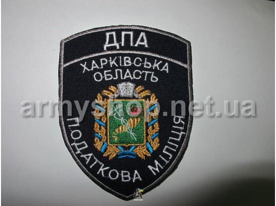 Шеврон ДПА налоговая милиция Харьковская область темносиний