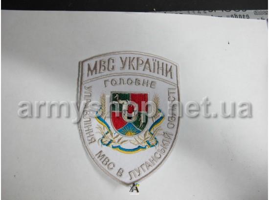 Шеврон Главное управление МВД в Луганской области, белый