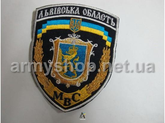 Шеврон МВД Львовская область, темно-синий