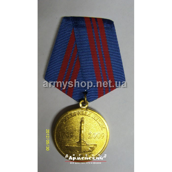 Медаль 300 років Полтавській битві 1709-2009