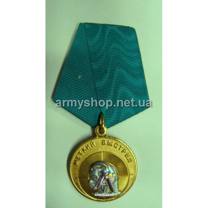 Медаль Влучний постріл Ведмідь фас