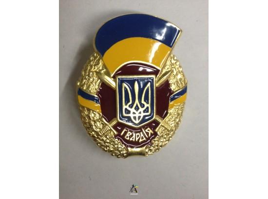 Значок Гвардия Украины