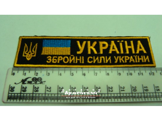 Нашивка на груди збройні сили України чорна