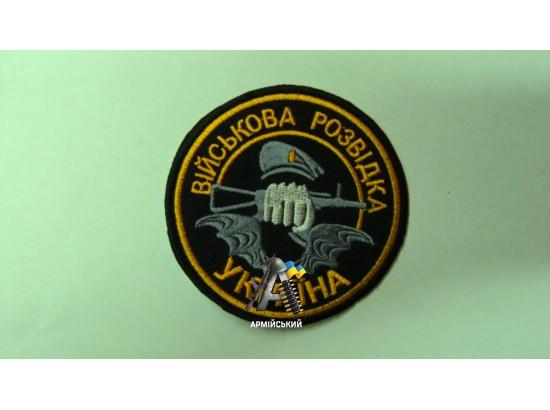 Шеврон Военная разведка Украина