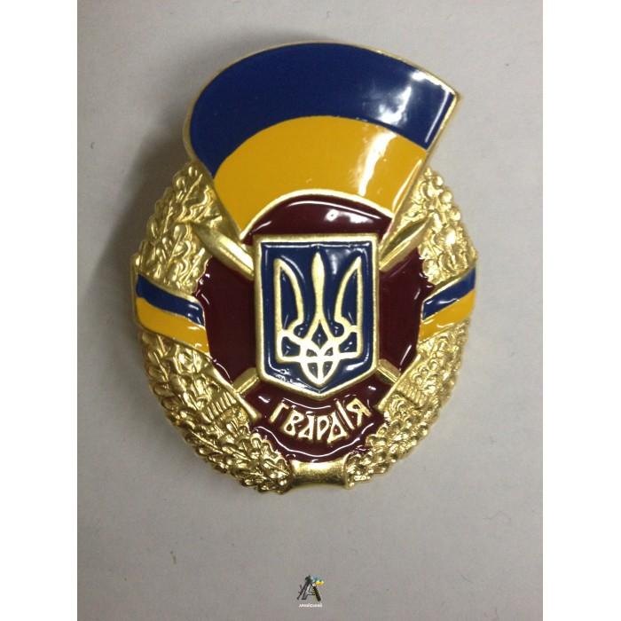 Значок Гвардія України