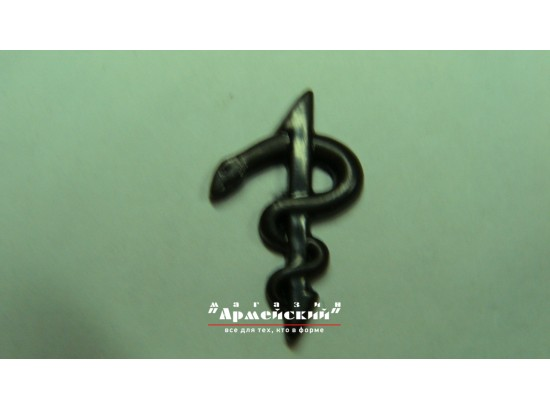 Эмблема медиков полевая, нового образца