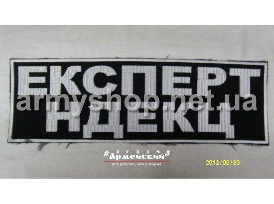 Нашивка на спину ЕКСПЕРТ НДЕКЦ