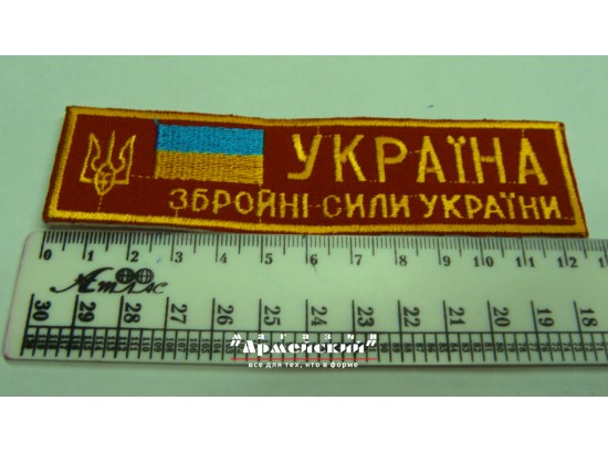 Нашивка на грудь вооруженные силы Украины красная