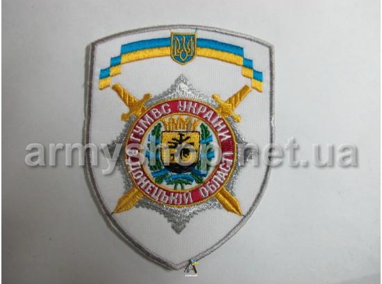 Шеврон ГУ МВД Донецкая область, белый