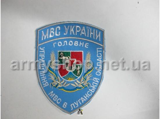 Шеврон Главное управление МВД в Луганской области, голубой