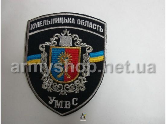 Шеврон УМВД Хмельницкая область, темно-синий
